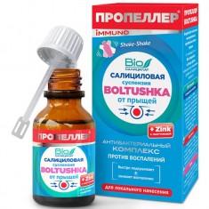 Пропеллер Immuno Суспензия салициловая Boltushka от прыщей для локального нанесения 25 мл ПРОПЕЛЛЕР