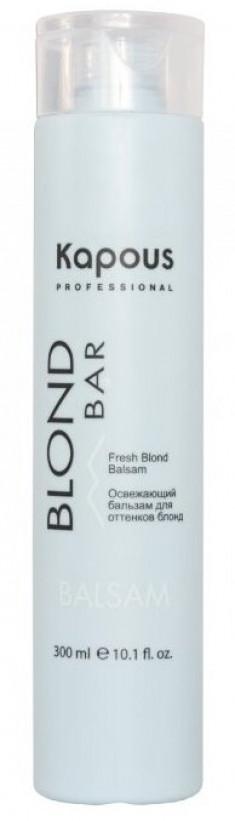 KAPOUS Бальзам освежающий для волос оттенков блонд / Blond Bar 300 мл